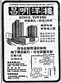 North Point King's Road 昌明洋樓 King's Towers ads HK.jpg