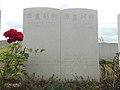 Noyelles-sur-Mer Chinese begraafplaats 14.jpg