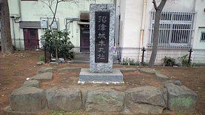 Numazu Domain - Monument marking site of the keep of Numazu Castle