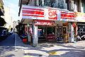 OK Mart Fulin Store 20150102.jpg