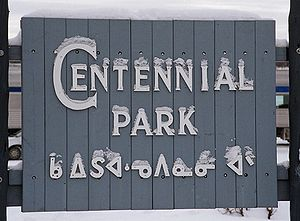 Sioux Lookout - A sign at Centennial Park in Sioux Lookout, Ontario, Canada with Ojibwe syllabics