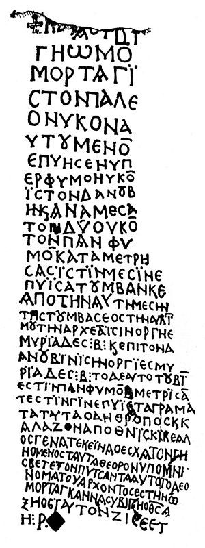 Omurtag's Tarnovo Inscription - The Omurtag's Tarnovo Inscription.