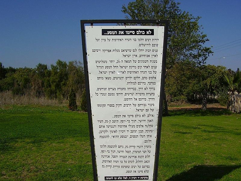אנדרטת יהודי אתיופיה בקריית גת