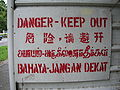 Quadrilingual danger sign - Singapore (gabbe).jpg