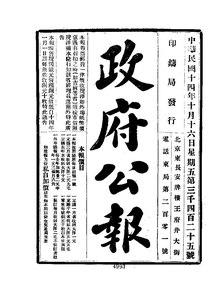 ROC1925-10-16--10-31政府公报3425--3440.pdf