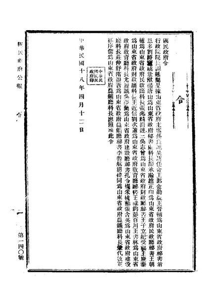 File:ROC1929-04-15國民政府公報140.pdf
