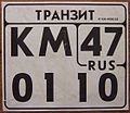 RUSSIA, ST. PETERSBURG REGION -TRANSIT PLATE-FRONT - Flickr - woody1778a.jpg