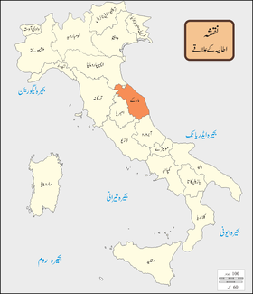 Regions of Italy Names Marche UR.png