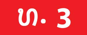 AH3 - Image: Route 3, LAO