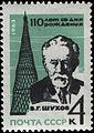 Rus Stamp GT-Shuhov.jpg
