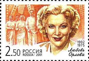 Lyubov Orlova - Postage Stamp, Russia, 2001