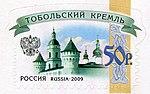 Russia stamp 2009 № 1370.jpg