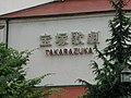 Sakaemachi - panoramio (72).jpg