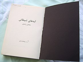 Persian Samizdat Edition Of Salman Rushdies Satanic Verses C2000