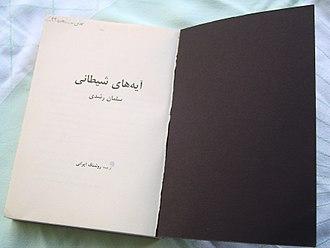 The Satanic Verses controversy - Persian Samizdat edition of Salman Rushdie's Satanic Verses c.2000