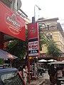 Sangkat Phsar Kandal Ti Muoy, Phnom Penh 12204, Cambodia - panoramio (31).jpg