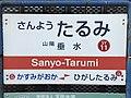 Sanyo-Tarumi Station Sign.jpg