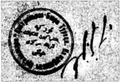 Seal of the Communist Organisations of Turkey (September 6, 1920).png