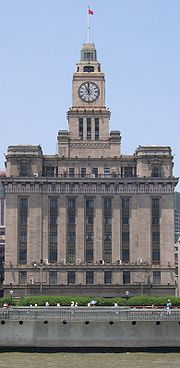 ShanghaiBundCustomsHouse.jpg