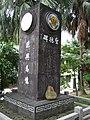 Sheng-te Stele, Losheng Sanatorium 20070331.jpg
