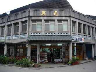 Shitan, Miaoli - Image: Shitan Hsintien Old Store
