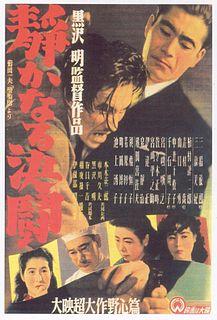 <i>The Quiet Duel</i> 1949 Japanese film