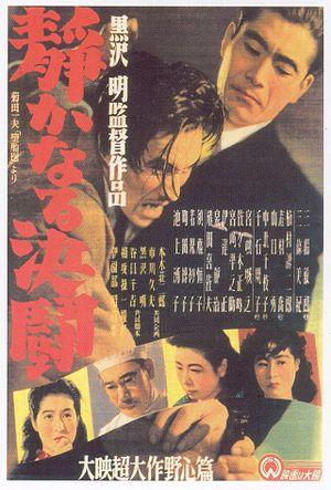 The Quiet Duel - Image: Shizukanaru ketto poster