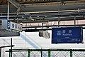 Signs on platform at Nishiya Station.jpg