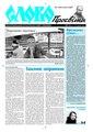 Slovo-32-2012.pdf