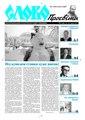 Slovo-51-2012.pdf