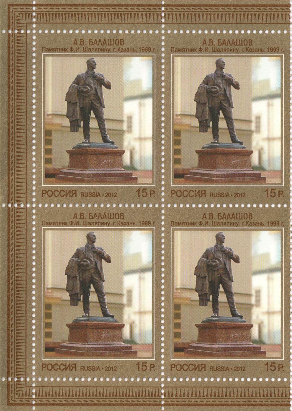 Stamp-russia2012-balashov-partblock