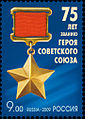 Stamp Hero of the Soviet Union.jpg