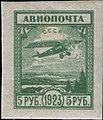Stamp Soviet Union 1924 (0204) XV I.jpg