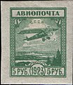 Stamp Soviet Union 1924 (0204) XV I.jpg
