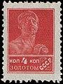 Stamp Soviet Union 1924 145.jpg