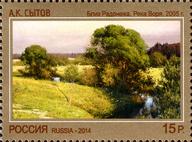Stamp of Russia 2014 No 1906 Vorya River by Aleksandr Sytov.png