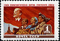 Stamp of USSR 2259.jpg