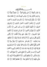 Waqiah full pdf surah