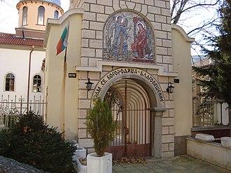 Asenovgrad - Image: Sveta Bogorodica Blagoveshtenie