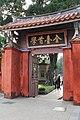 Tainan Confucian Temple, Taiwan - panoramio.jpg