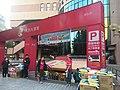 Taipei Minsheng Store, Poya Living Mart 20161231.jpg