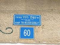 Tel Aviv, Israel - 2018-11-02 - IMG 1940.jpg