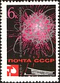 The Soviet Union 1967 CPA 3459 stamp (Radioactive Decay as Symbol of Atoms for Peace. Emblem and Pavilion at Expo '67).jpg