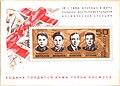 The Soviet Union 1969 CPA 3724 sheet of 1 (Vladimir Shatalov, Boris Volynov, Aleksei Yeliseyev and Yevgeny Khrunov).jpg