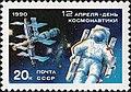 The Soviet Union 1990 CPA 6193 stamp (Cosmonautics Day. 'Mir' space complex and cosmonaut).jpg