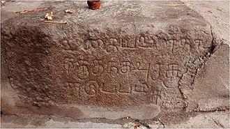 Thuvarankurichi - Image: Thuvarankurichi inscription 2