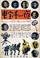 Toho senichi-ya poster.jpg