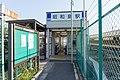 Tokyo Monorail Showajima sta 001.jpg