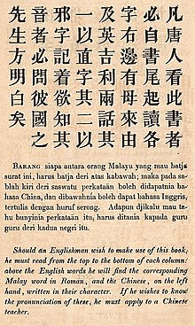 lingua franca  wikipedia   trilingual chinesemalayenglish text  malay was the lingua franca  across the strait of malacca including the coasts of the malay peninsula  now in