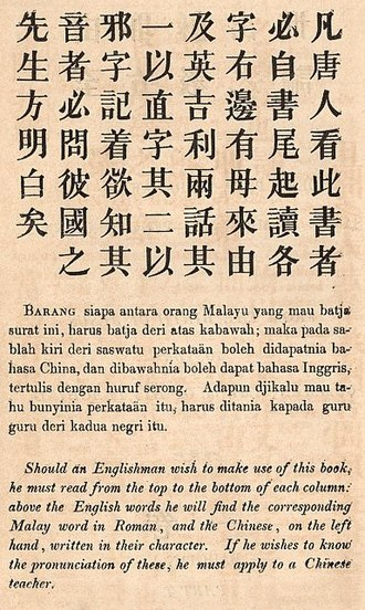 Lingua franca - 1839 – Trilingual Chinese–Malay–English text – Malay was the lingua franca across the Strait of Malacca, including the coasts of the Malay Peninsula (now in Malaysia) and the eastern coast of Sumatra (now in Indonesia), and has been established as a native language of part of western coastal Sarawak and West Kalimantan in Borneo.